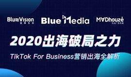 【 2020出海破局之力】- TikTok For Business营销出海全解析
