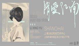 1862LIVE: 跨界音画音乐会《情爱江南》
