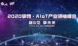 2020【挚物】·AIoT产业领袖峰会震撼来袭!