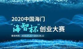 """2020中国海门第五届""""海智杯""""创业大赛"""