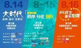 第三届中国羊奶粉 、中国营养品、中国婴童食品发展论坛