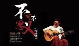 「不可不思义」 曹思义 吉他独奏 · 音乐会