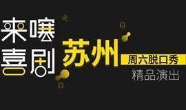 【来噻喜剧】8月15日小剧场 脱口秀+漫才双拼