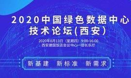 2020中国绿色数据中心技术论坛(西安)