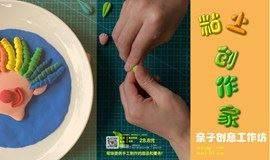亲子创意工作坊 | 捏软软的粘土,享受与孩子的相处!