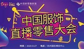 中国(服饰)直播零售大会