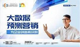 香港大学SPACE中国商业学院 | 大数据预测营销——为企业创造高获利