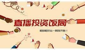 第一期直播投资饭局暨炎黄文化娱乐直播说明会