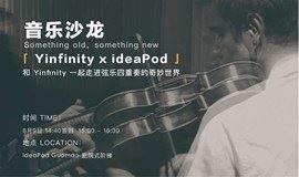 Yinfinity音乐沙龙-从传统到现代,从古典到流行