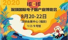 2020 IECIE深圳国际电子烟产业博览会