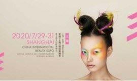 第54届中国(上海)国际美博会暨上海大虹桥美博会
