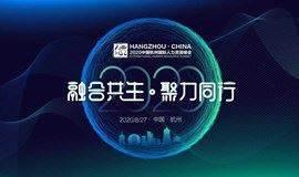 2020中国杭州国际人力资源峰会 (8.27)