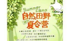 暑期-自然田野夏令营(五天四夜) 杭州16号星球 宁波澥小白田园自然学校