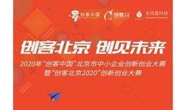 """""""创客北京2020""""创新创业大赛正式启动,永同昌科技孵化器报名通道已开通"""