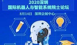 """2020深圳国际机器人与智能系统院士论坛-""""变局中的大湾区ICT产业发展"""""""