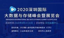 2020深圳国际大数据与存储峰会