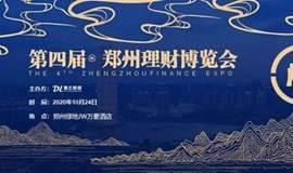 2020年第四届郑州理财博览会,将于10月24日举办