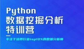 【点宽学院】Python数据挖掘分析特训营(第1期)