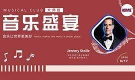 Jeremy Stolly百老汇音乐剧大师班Musical Club