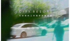 「城市绿洲」-可持续的工作美学场景体验