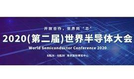 """2020世界半导体大会:开放合作,世界同""""芯"""""""