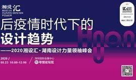 2020湘设汇·湖南设计力量领袖峰会