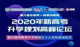 2020年新高考升学规划高峰论坛暨中国网教育升学规划三十人论坛启动仪式