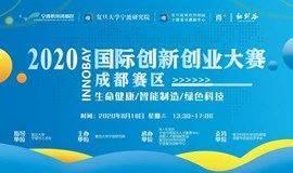 2019InnoBay国际创新创业大赛成都赛区