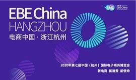 电商中国·浙江杭州—2020年第七届中国(杭州)国际电子商务博览会
