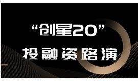 """""""创星20""""第五期线上投融资路演"""