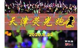 天津荧光跑第四届 一年一次 8.22 周六 天津海河夜 荧光约跑5公里