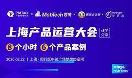 上海产品运营大会