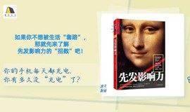 樊登读书携手大众书局读书分享会