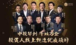中投华创 | 千城万企投资人线上项目甄选【官方报名】