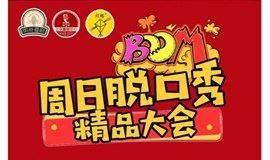 《周日脱口秀精品大会》【明喜&北喜&灯塔】脱口秀演出2020/08/09