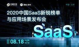 2020中国SaaS新锐榜单 与应用场景发布会