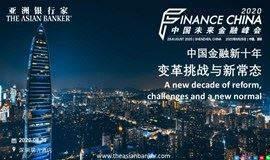 2020中国未来金融峰会