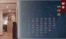 菩素 · 明师堂    梁凯文博士认证家庭治疗师暨亲子教育指导师·工作坊