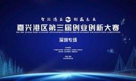 嘉兴港区创业创新大赛深圳专场(智能制造)参赛报名通道