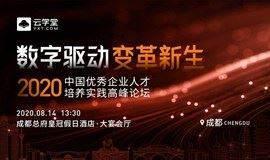 2020中国优秀企业人才培养实践高峰论坛·成都站
