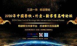 《2020中国餐饮外卖新零售高峰论坛》,9月23-25日,天津,68位大咖,500餐饮老板,火热启动!