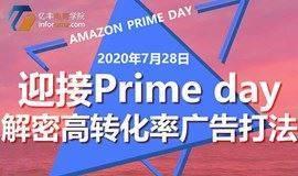 迎接Prime day ,深度解密高转化率广告打法