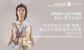 【活动报名】对话顶尖设计师蒋熙:独立设计师的格局与发展 #设计复兴计划#