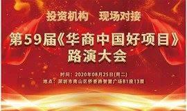 华商集团第59届《中国好项目路演》8月25日开启