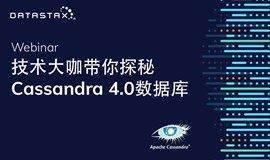技术大咖带你探秘Cassandra 4.0 数据库