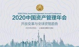 2020中国资产管理年会