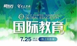 新东方第47届国际教育展