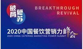 2020中国餐饮营销力峰会