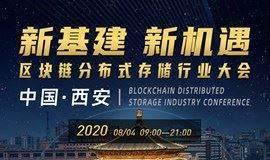 新基建 新机遇 区块链分布式存储行业大会