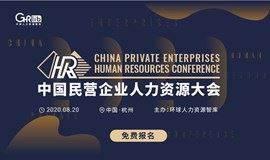 环球人力资源智库 2020中国民营企业人力资源大会●杭州站